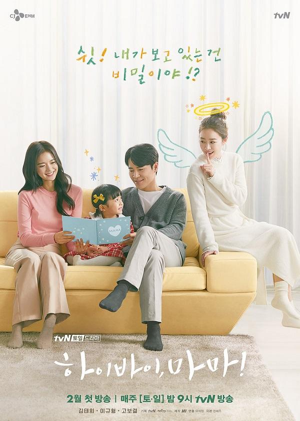 Watch Korean Drama Hi Bye Mama on OKDrama.com