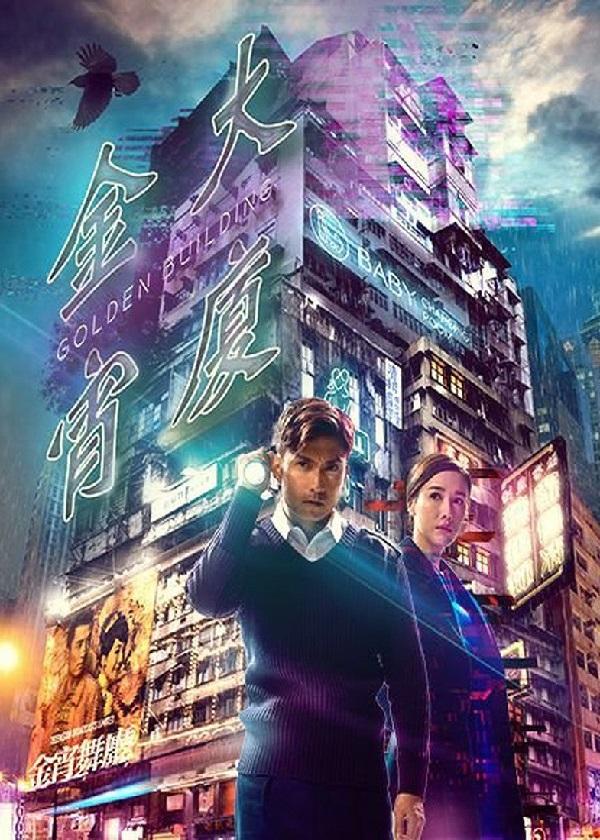Watch Hong Kong Drama Barrack O Karma on OKDrama.com