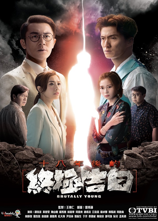 Watch HK Drama Brutally Young on OKDrama.com