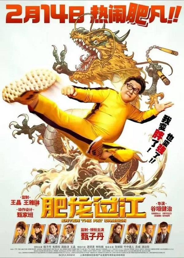 Watch HK Movie Enter The Fat Dragon on OK Drama