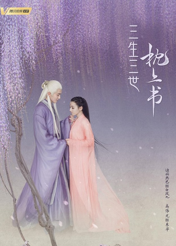 Watch Chinese Drama Eternal Love Of Dream on OKDrama.com