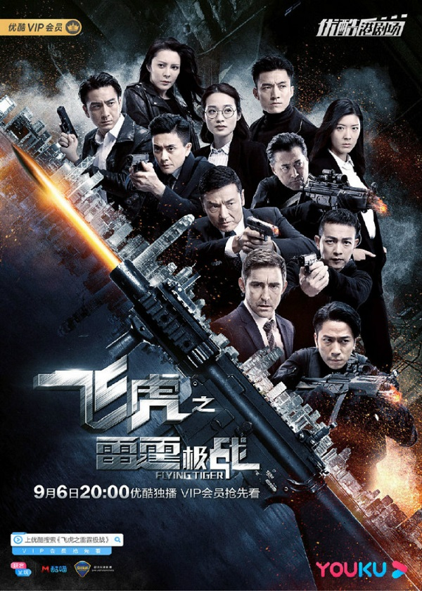 Watch HK Drama Flying Tiger 2 on OKDrama.com