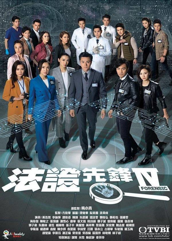 Watch HK Drama Forensic Heroes IV on OKDrama.com