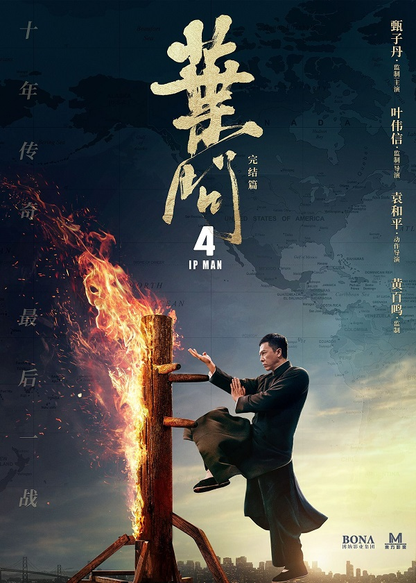 Watch HK Movie Ip Man 4 The Finale on OK Drama