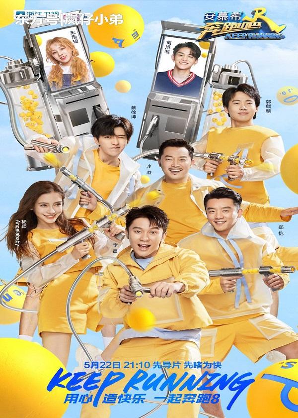 Watch China TV Show Keep Running Season 8 on OK Drama