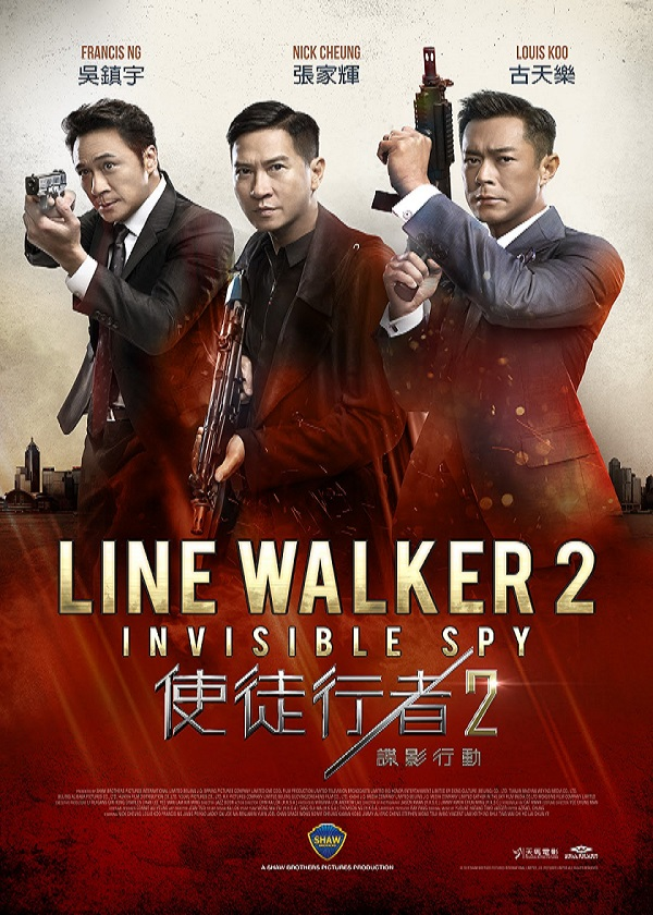 Watch HK Movie Line Walker 2 Invisible Spy on OK Drama
