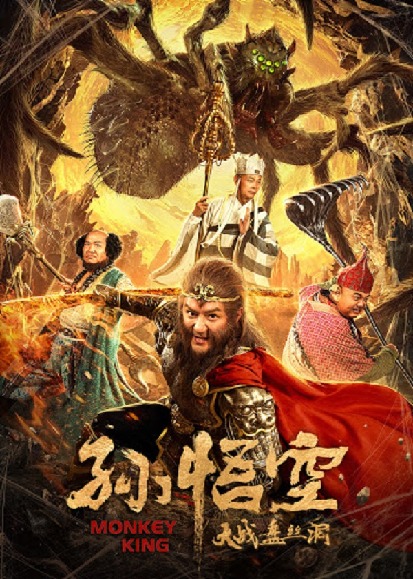 Watch HK Movie Monkey King on OK Drama