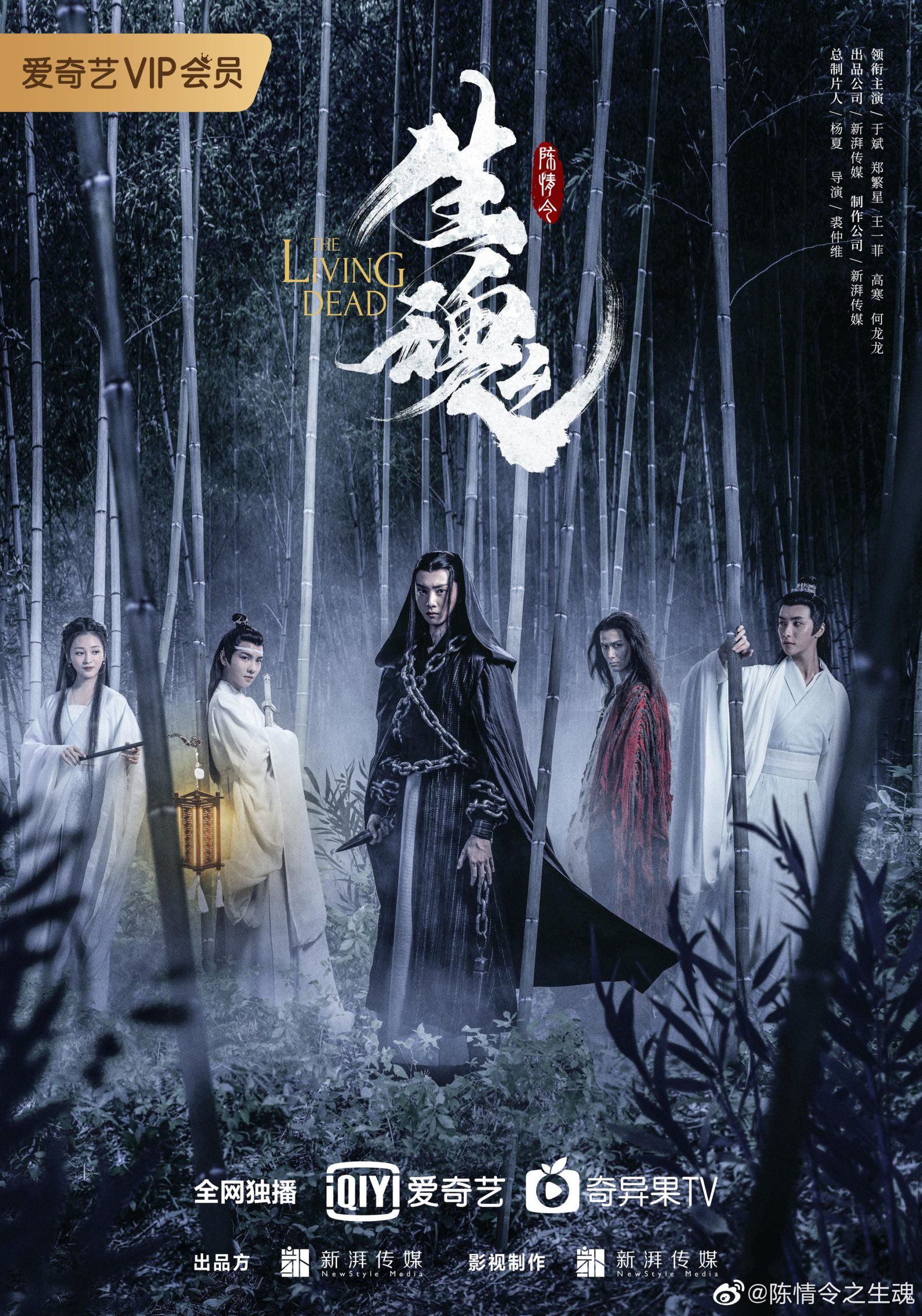 Watch Chinese Movie The Living Dead on OK Drama