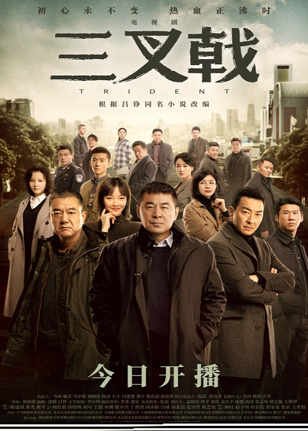 Watch Chinese Drama Trident on OKDrama.com