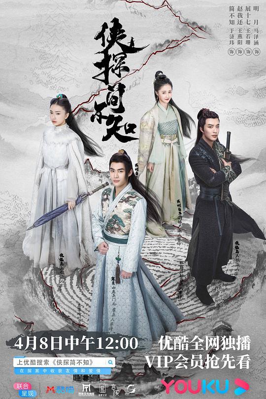 Watch Chinese Drama Ancient Detective on OKDrama.com