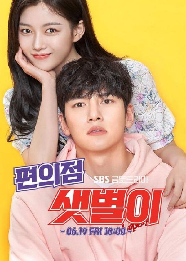 Watch Korean Drama Backstreet Rookie on OKDrama.com