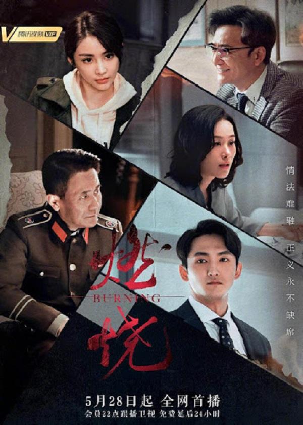 Watch Chinese Drama Burning on OKDrama.com
