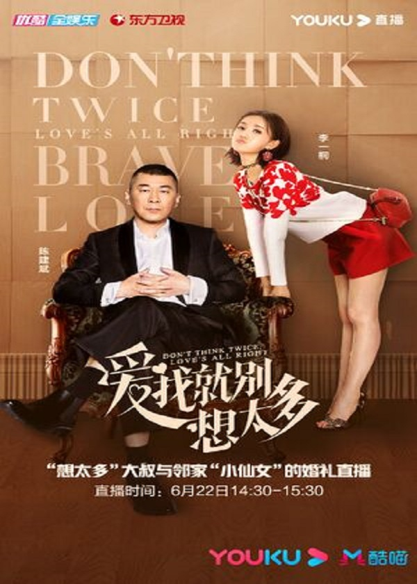 Watch Chinese Drama Don't Think Twice Love's All Right on OKDrama.com