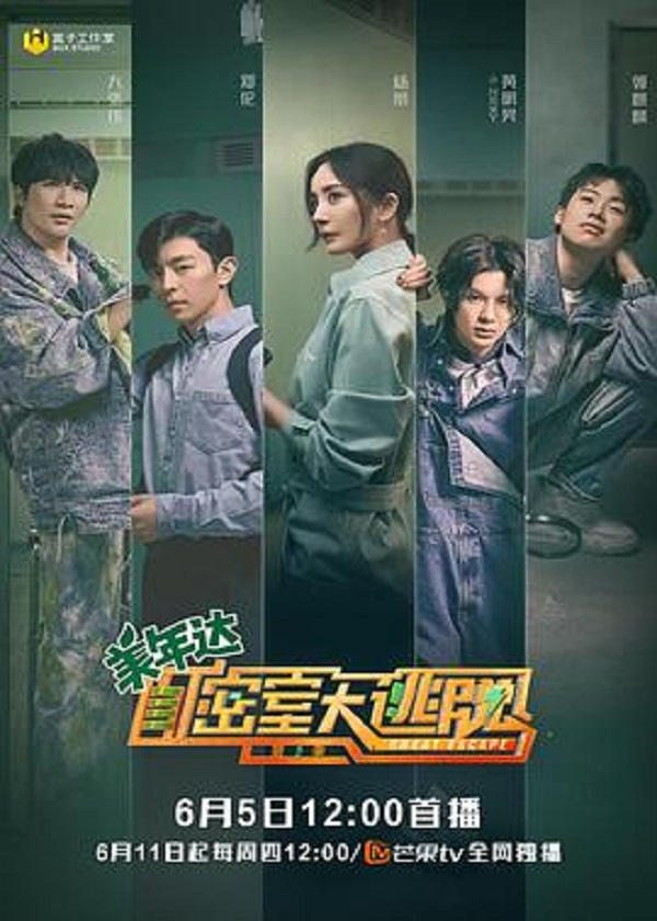 Watch China TV Show Great Escape Season 2 on OK Drama