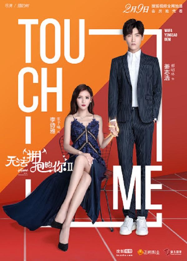 Watch Chinese Drama I Cannot Hug You Season 2 on OKDrama.com