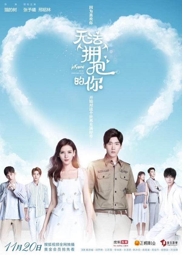 Watch Chinese Drama I Cannot Hug You on OKDrama.com