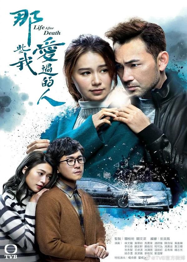 Watch Hong Kong Drama Life After Death on OKDrama.com