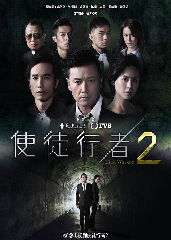 Watch HK Drama Line Walker The Prelude on OKDrama.com