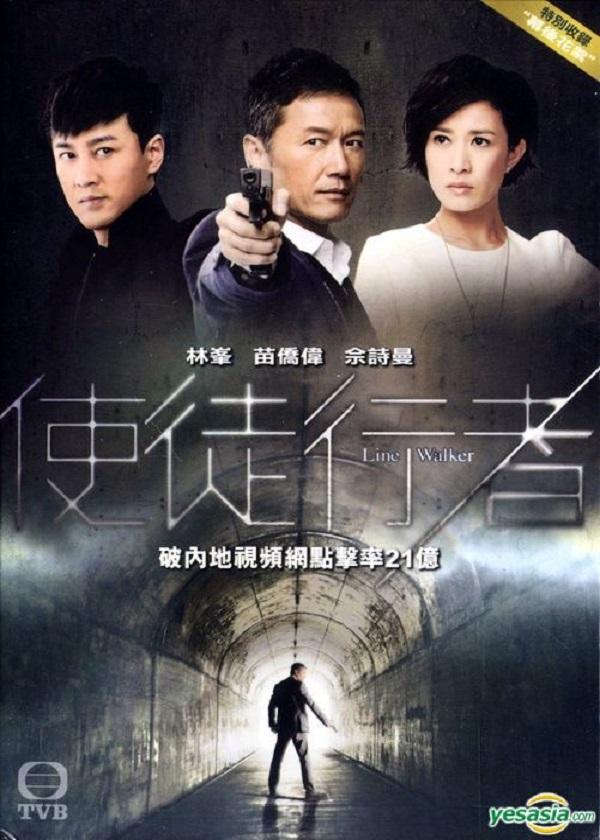 Watch HK Drama Line Walker on OKDrama.com