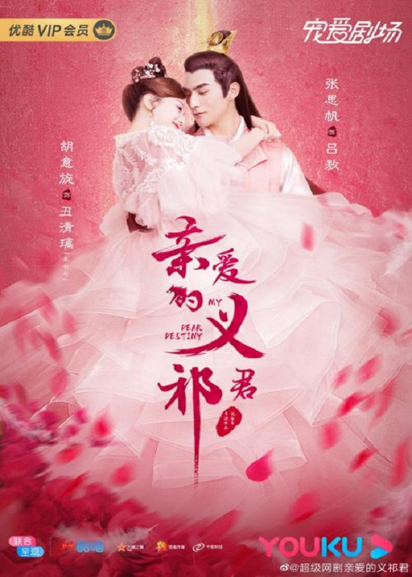 Watch Chinese Drama My Dear Destiny on OKDrama.com
