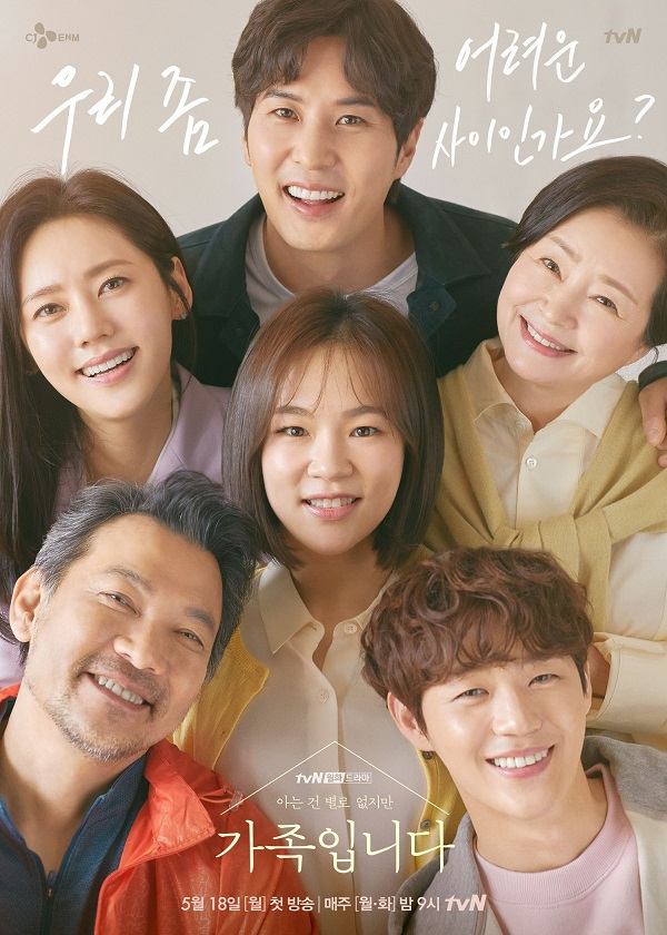 Watch Korean Drama My Unfamiliar Family on OKDrama.com