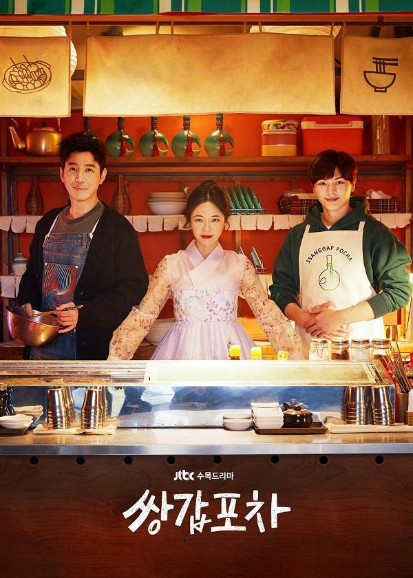 Watch Korean Drama Mystic Pop Up Bar on OKDrama.com