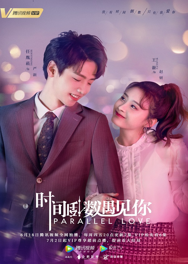 Watch Chinese Drama Parallel Love on OKDrama.com