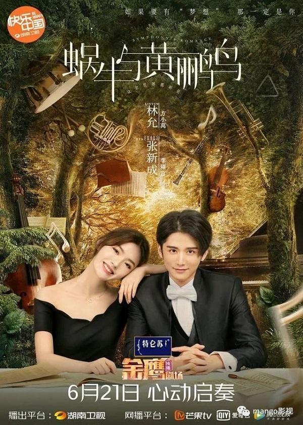 Watch Chinese Drama Symphony Romance on OKDrama.com