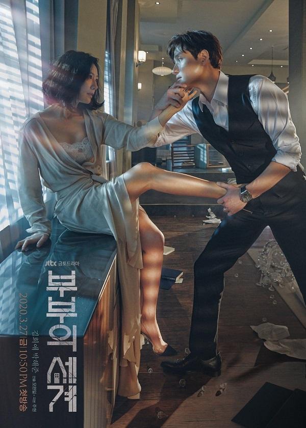 Watch Korean Drama The World Of The Married on OKDrama.com