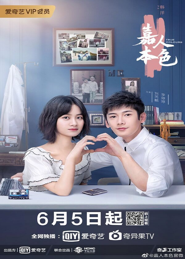 Watch Chinese Drama True Colours on OKDrama.com