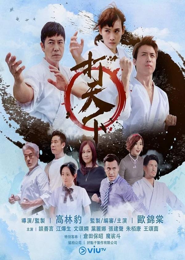 Watch Hong Kong Drama Warriors Within on OKDrama.com