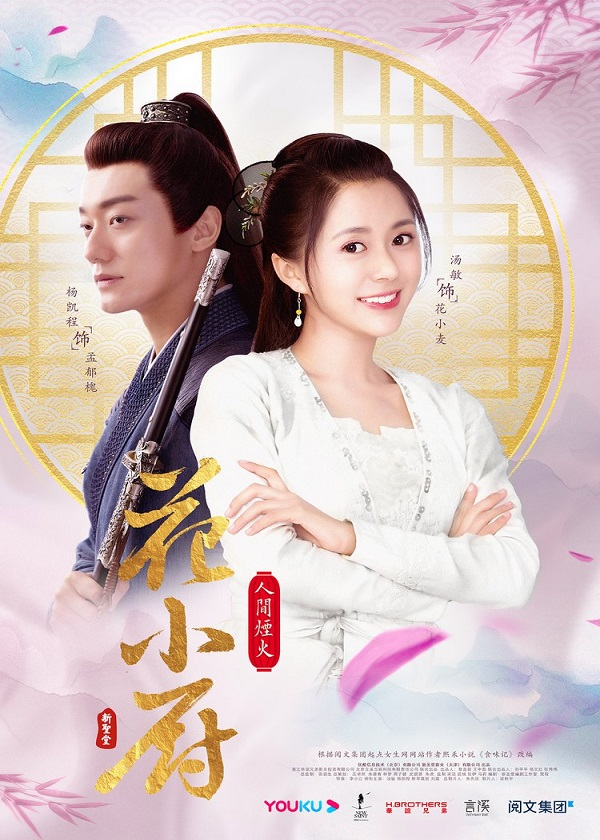 Watch Chinese Drama Chef Hua on OKDrama.com