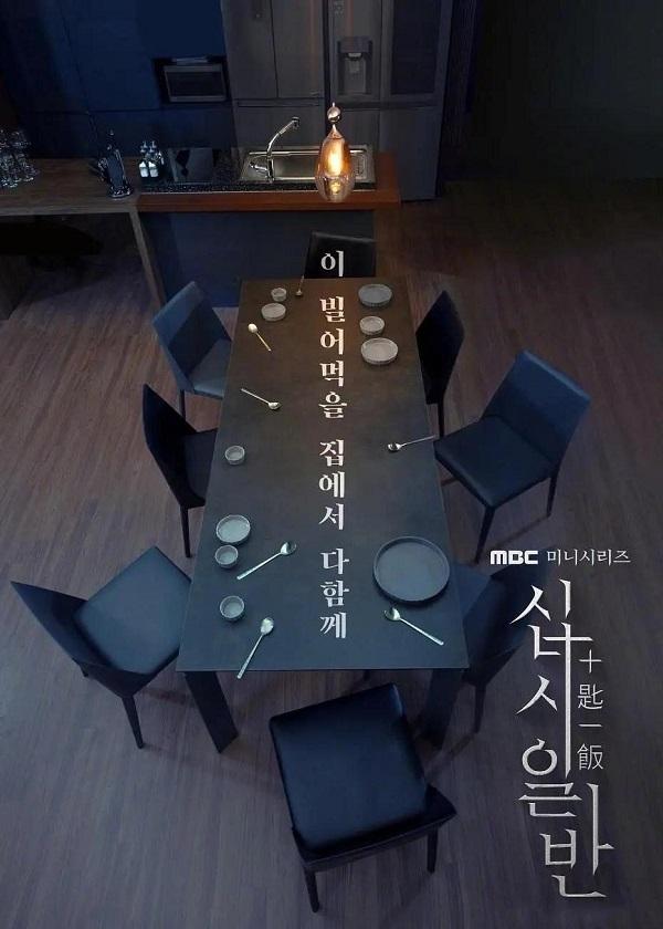 Watch Korea Drama CHIP IN on OKDrama.com