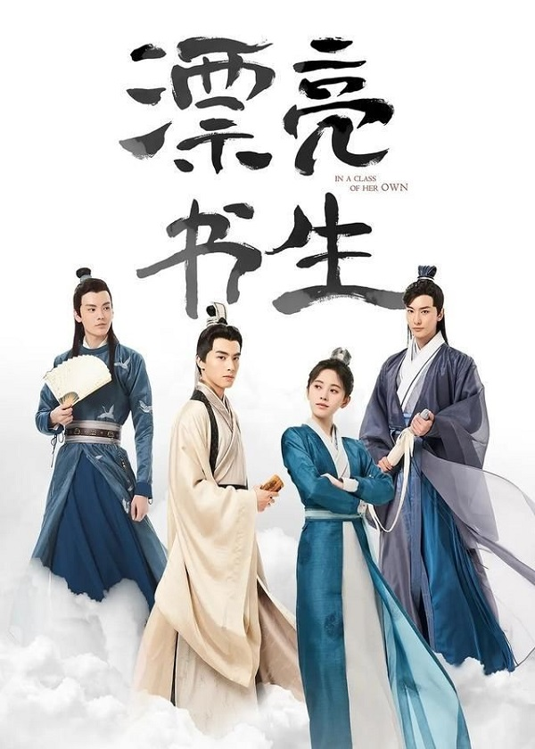 Watch Chinese Drama In A Class Of Her Own on OKDrama.com