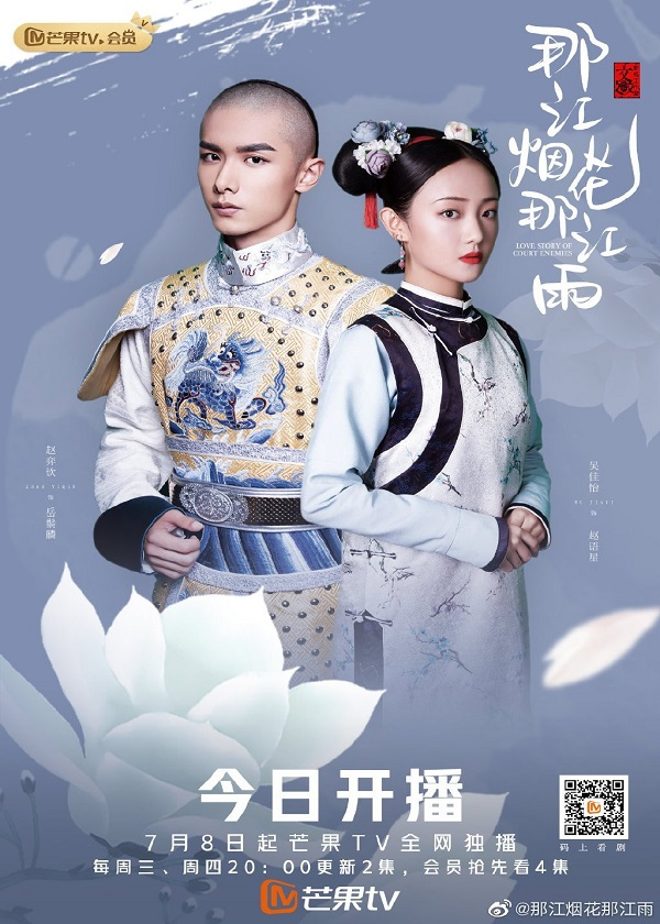 Watch Chinese Drama Love Story Of Court Enemies on OKDrama.com
