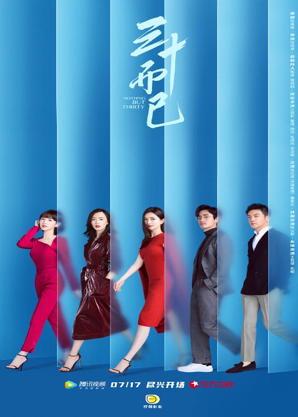 Watch Modern Chinese Drama Nothing But Thirty on OKDrama.com
