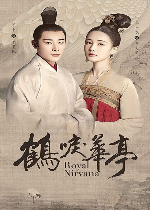 Watch Chinese Drama Royal Nirvana on OKDrama.com