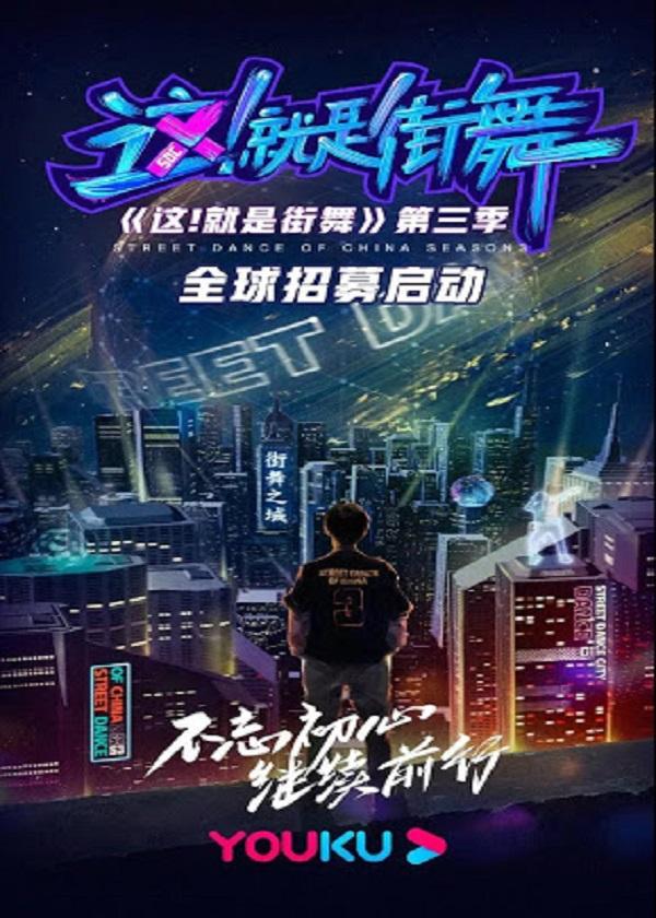 Watch China TV Show Street Dance Of China Season 3 on OK Drama