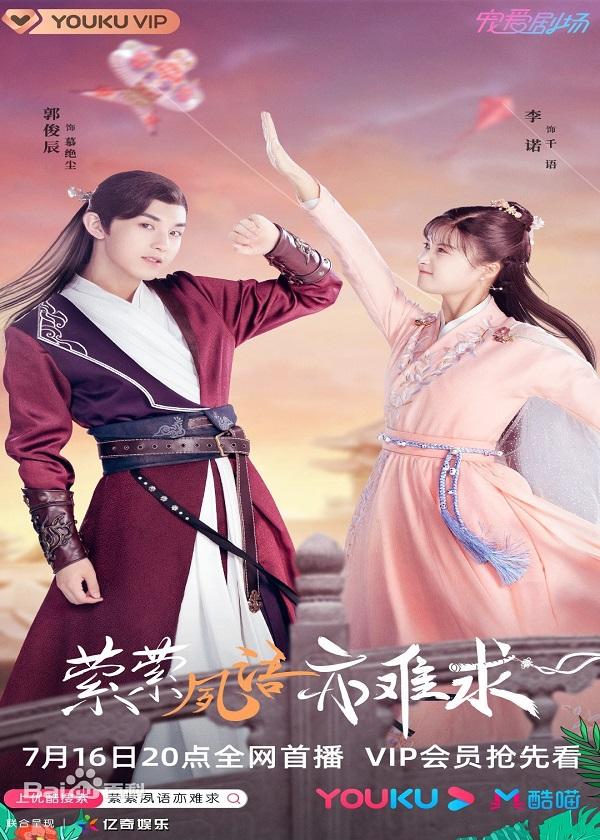 Watch Chinese Drama Su Yu on OKDrama.com