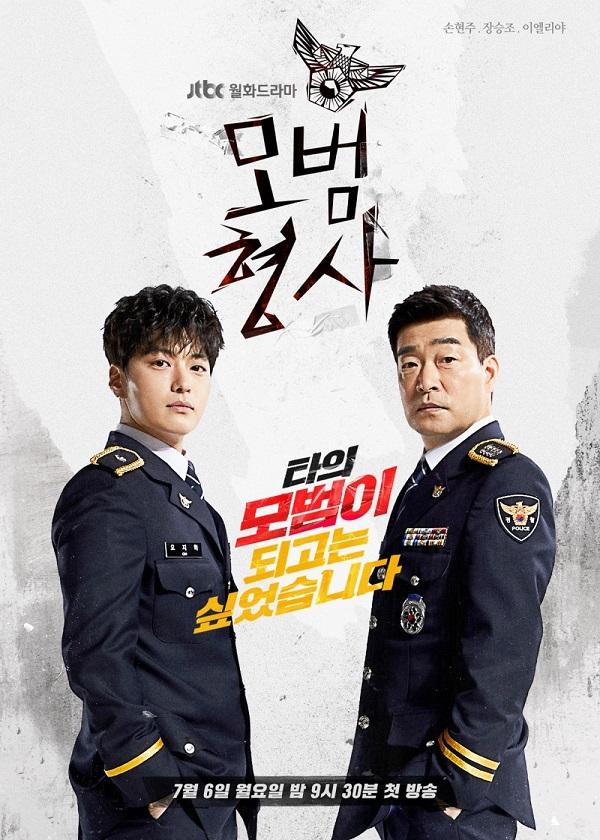 Watch Korean Drama The Good Detective on OKDrama.com