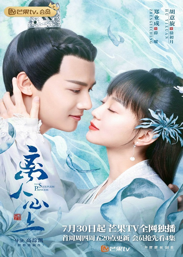 Watch Chinese Drama The Sleepless Princess on OKDrama.com