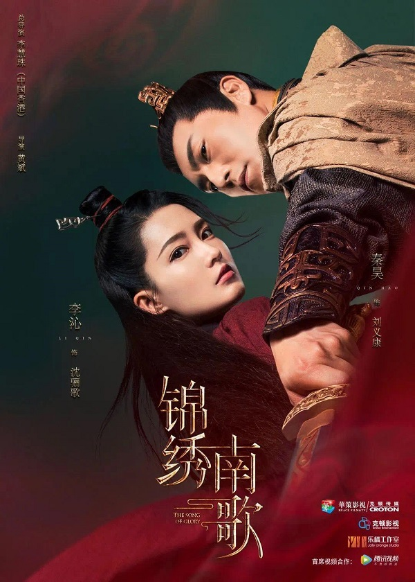 Watch Chinese Drama The Song Of Glory on OKDrama.com