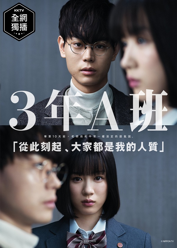Watch Japanese Drama 3 Nen A Gumi on OKDrama.com