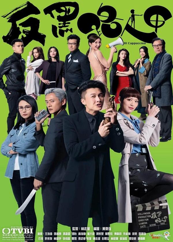 Watch Hong Kong Drama AI Cappuccino on OKDrama.com