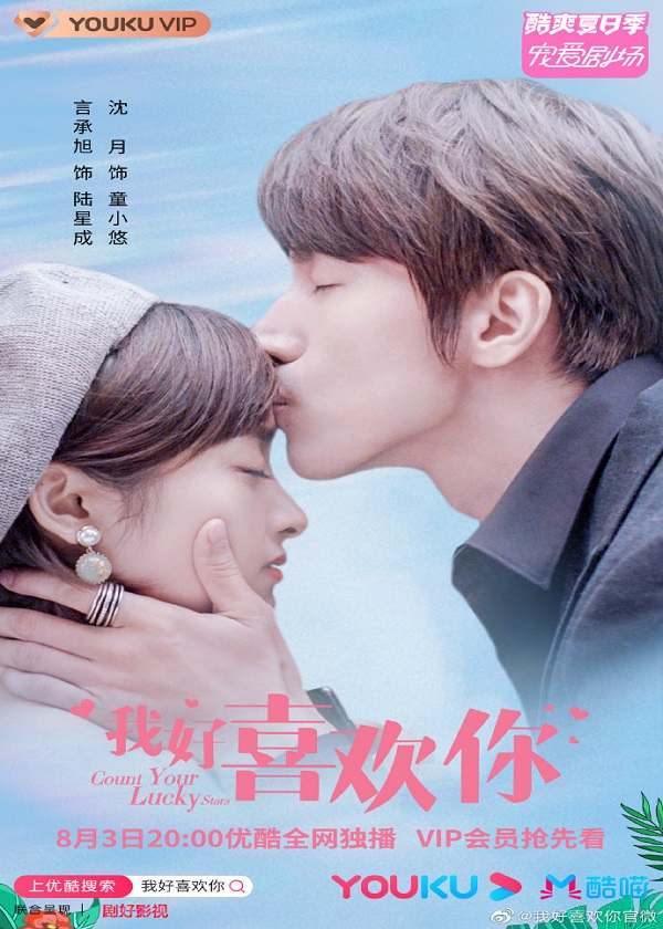 Watch Chinese Drama Count Your Lucky Stars on OKDrama.com