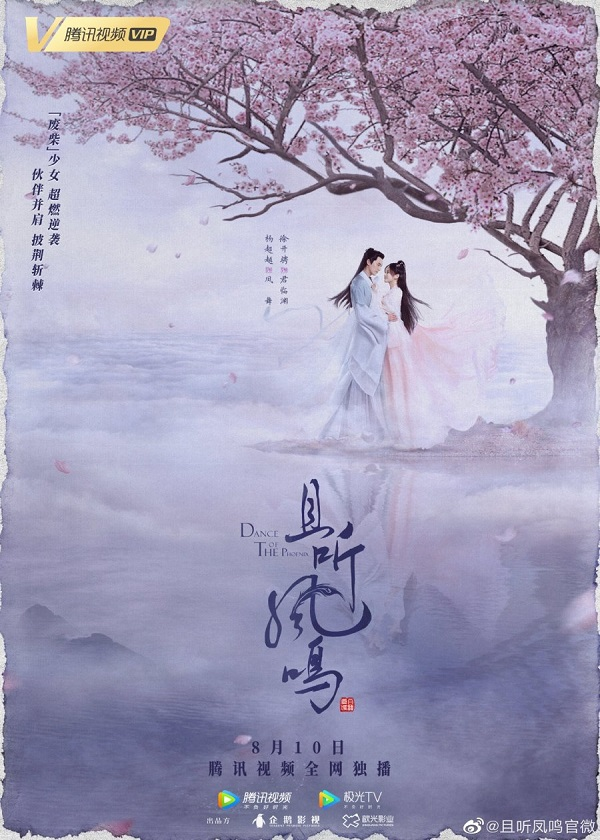 OK Drama, watch chinese drama, Dance Of The Phoenix