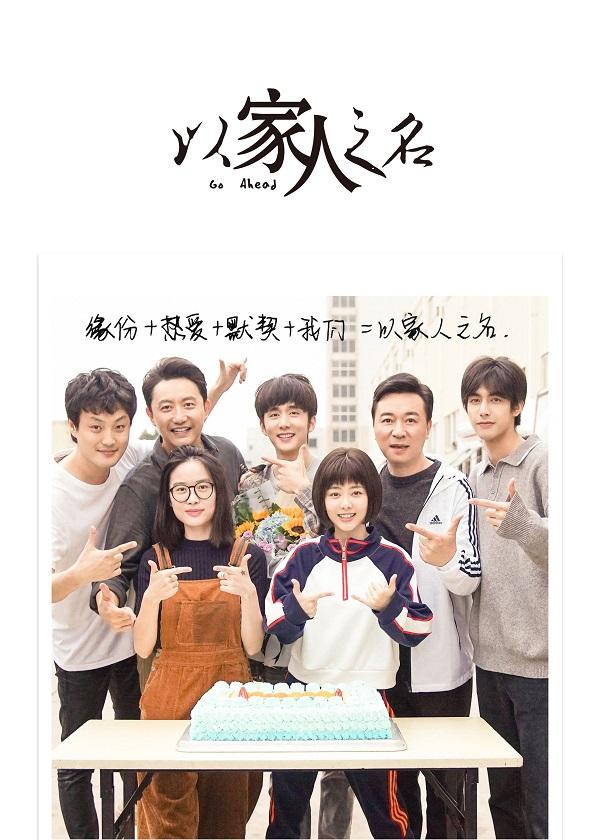 Watch Chinese Drama Go Ahead on OKDrama.com