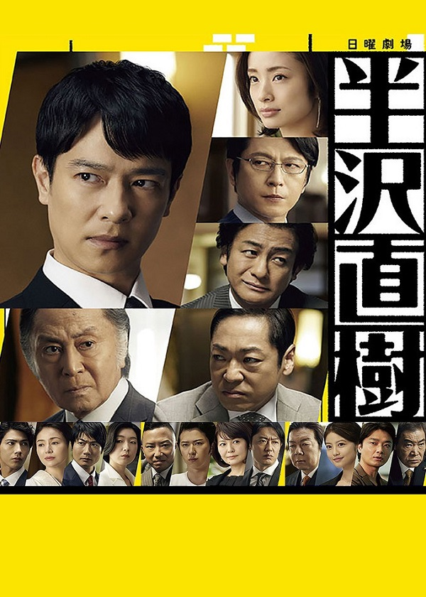 Watch Japanese Drama Hanzawa Naoki Season 2 on OKDrama.com