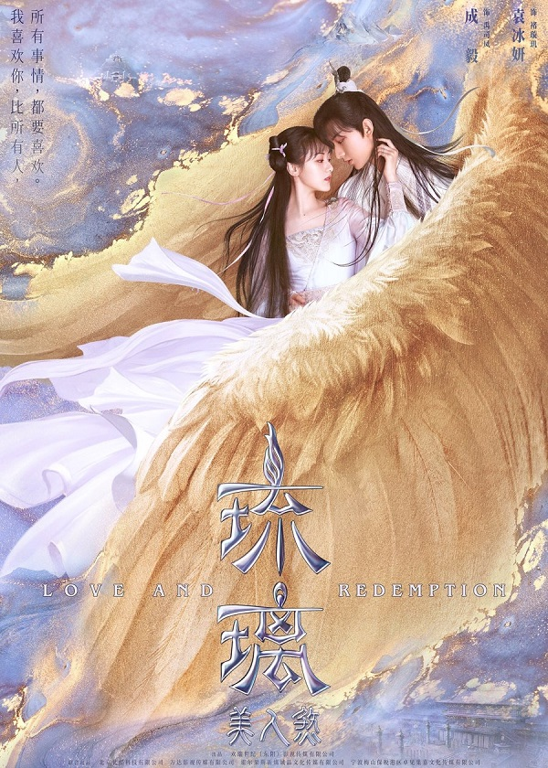 Watch Chinese Drama Love And Redemption on OKDrama.com