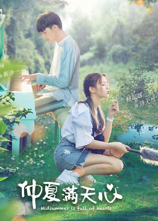 Watch Chinese Drama Midsummer Is Full Of Love on OKDrama.com